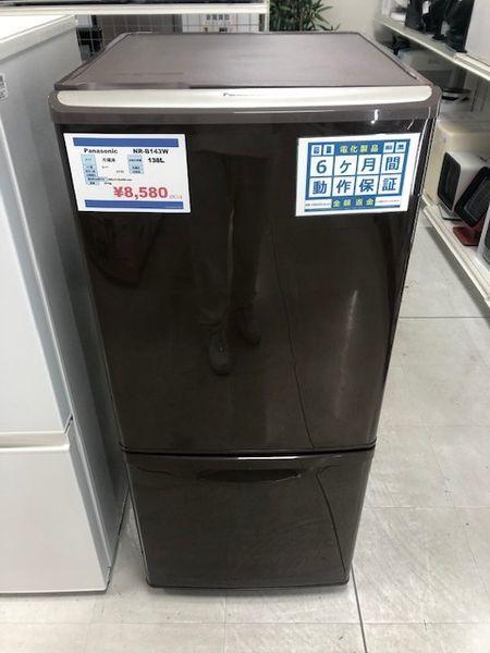 冷蔵庫のSALE