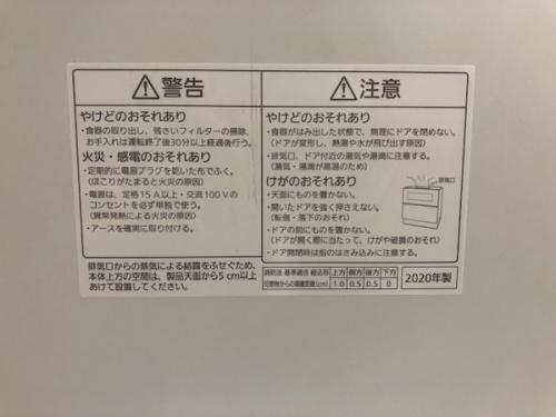 洗濯機 新生活の千葉 中古 家電