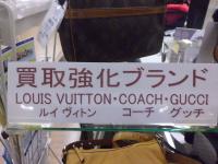 ルイヴィトン(LOUIS VUITTON)