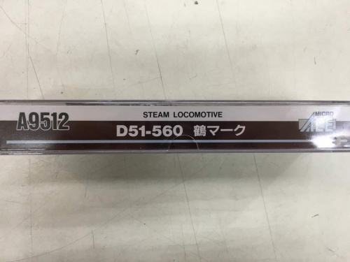 蒸気機関車のD51-560