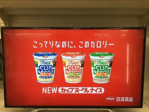 テレビのTOSHIBA