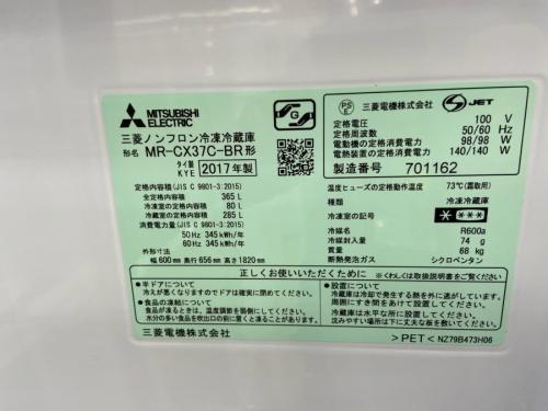 MITSUBISHI 三菱の越谷 草加 西新井 北千住 春日部 レイクタウン 家電 家具