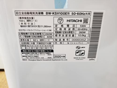 簡易乾燥機能付のHITACHI
