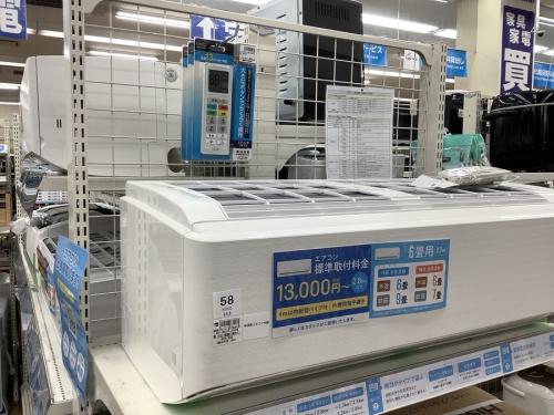 冷房 暖房の越谷 草加 西新井 北千住 春日部 レイクタウン