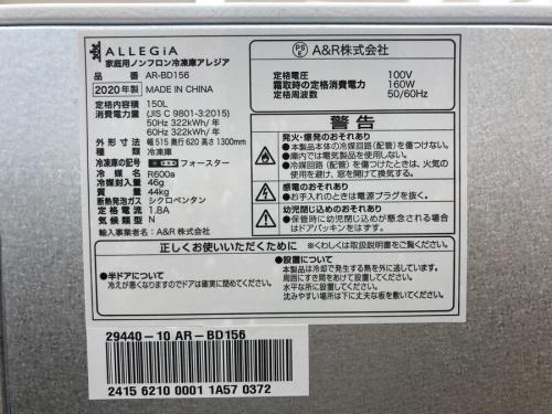 A&R 冷凍庫のAR-BD156
