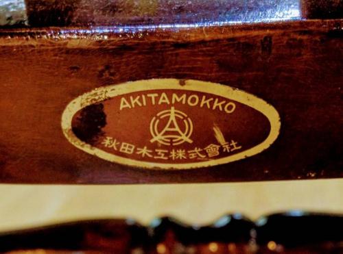 北海道民芸の秋田木工