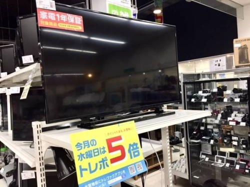 中古 テレビの南大沢