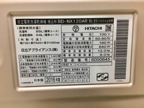 HITACHIの八王子中古洗濯機