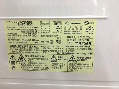 冷蔵庫の南大沢冷蔵庫