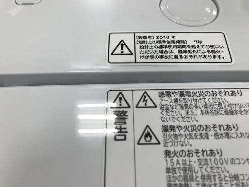 中古洗濯機の南大沢中古洗濯機