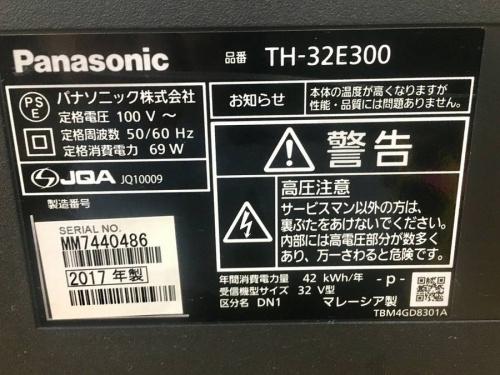 液晶テレビの南大沢中古冷蔵庫