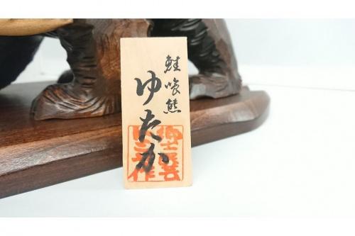 木彫りの南大沢 中古