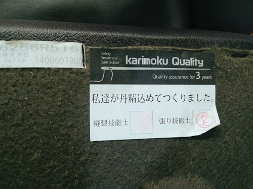 karimokuの南大沢 家具