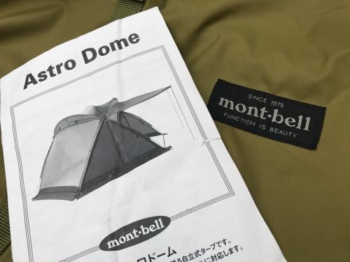 アウトドア用品のモンベル(mont-bell)
