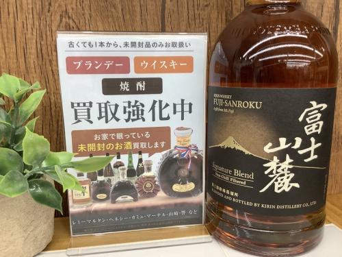 野田市 お酒のウィスキー ブランデー