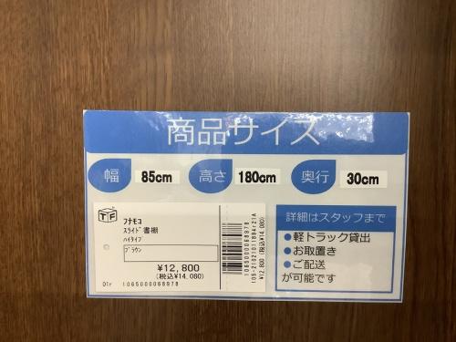 フナモコの野田中古家具情報