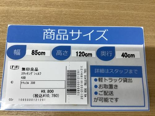 野田中古家具情報