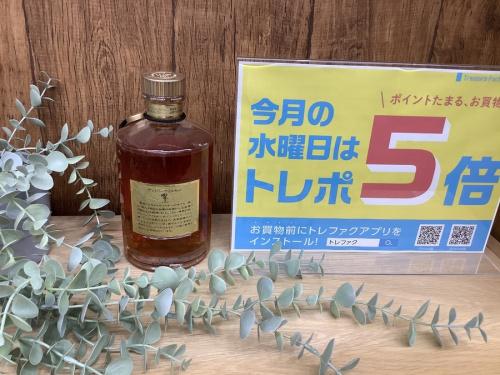 江戸川台 運河 梅郷 野田市 愛宕 清水公園 七光台 お酒 ウイスキー  ブランデー 焼酎 買取