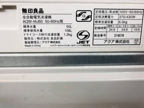 東久留米 ひばりヶ丘 朝霞 新座 清瀬 西東京 練馬 家電 買取の中古洗濯機