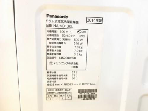 東久留米 朝霞 新座 清瀬 西東京 練馬 洗濯機 買取