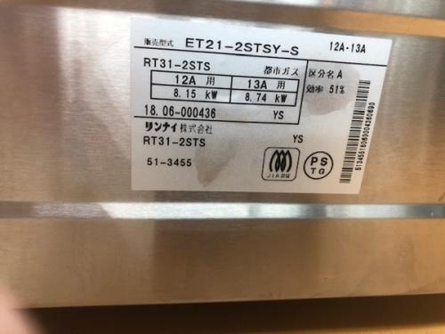 ガステーブルの東久留米 朝霞 新座 清瀬 西東京 練馬 中古 冷蔵庫