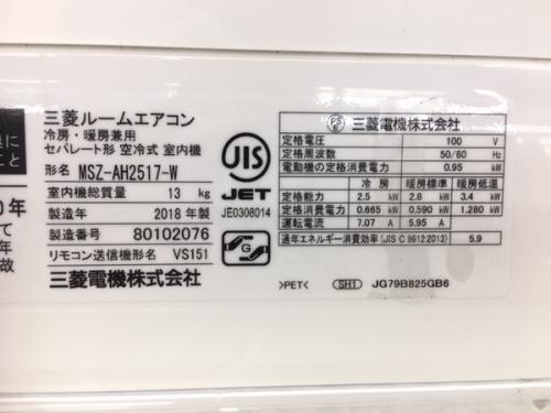 東久留米 エアコン 購入