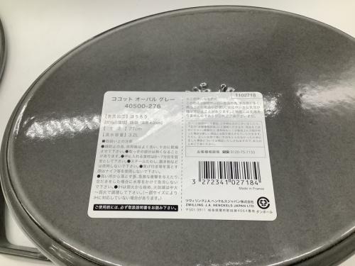 鍋の東久留米 中古食器