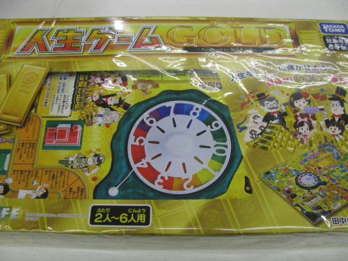 人生ゲームのボードゲーム