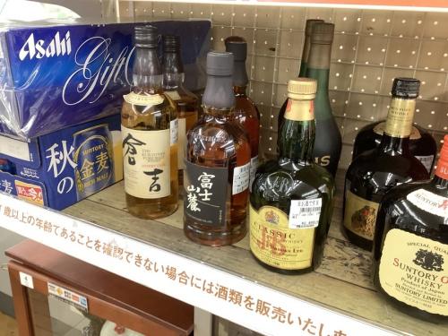 ブランデーの東久留米 中古 お酒