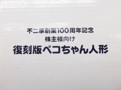 フィギュアの復刻版ペコちゃん