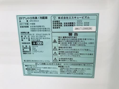 エスキュービズムの川崎 青葉 世田谷 鶴見 横浜 中古 冷蔵庫