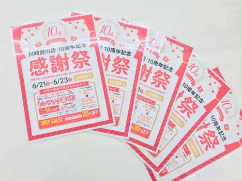川崎野川店感謝祭の10周年イベント