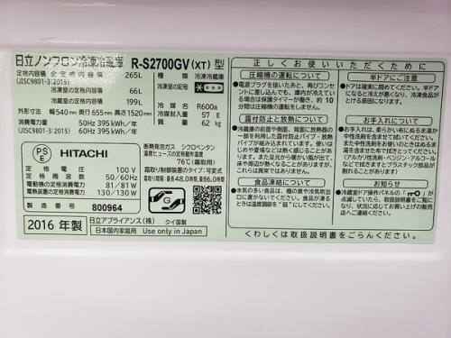 3ドア冷蔵庫の川崎 青葉 世田谷 鶴見 横浜 中古 家電 買取