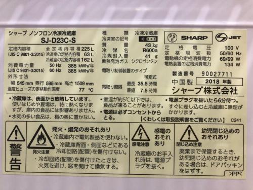 SHARPの横浜川崎中古家電情報