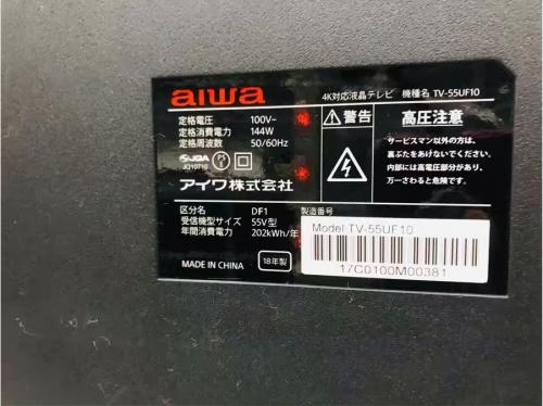 4K対応液晶テレビの川崎 青葉 世田谷 鶴見 横浜 中古 家電 買取