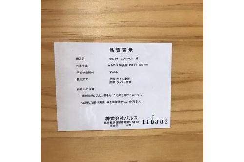 Franc Francの横浜川崎中古家具情報