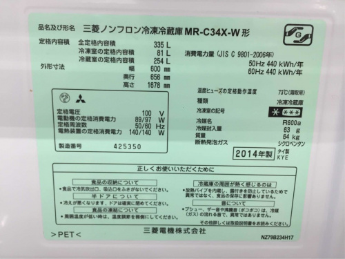 MITSUBISHIの横浜川崎中古家電情報