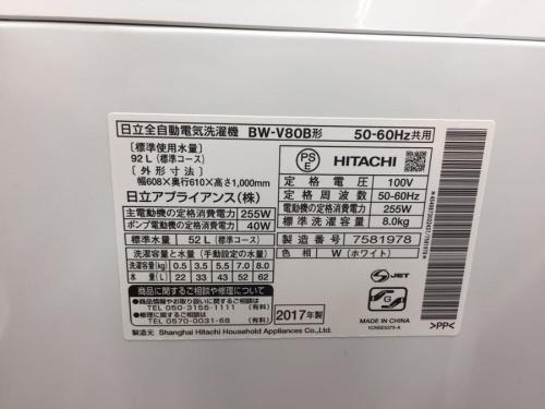 HITACHIの横浜川崎中古家電情報
