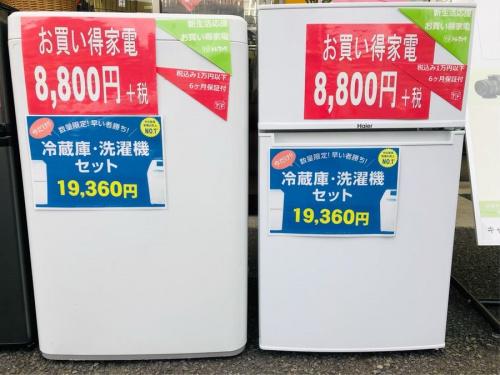買取強化の生活家電