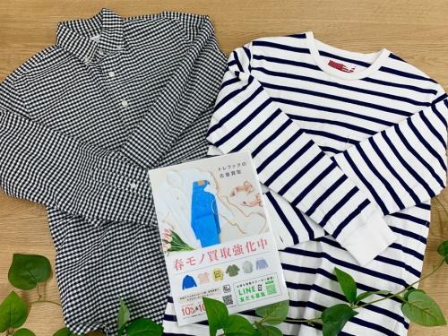 川崎野川 トレファクの川崎横浜衣類