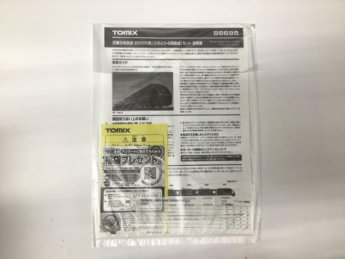 近畿日本鉄道80000系(ひのとり・6両編成セットの川崎横浜中古小物情報