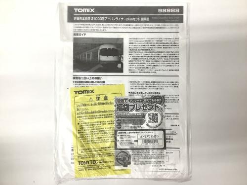 TOMIXの川崎横浜中古小物情報