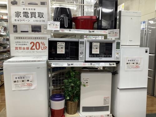 『生活家電』の『家電買取』