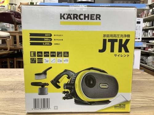高圧洗浄機のKARCHER