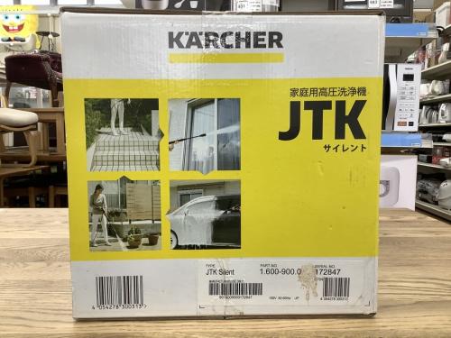 ケルヒャーの横浜川崎中古家電情報