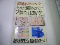 査定アップキャンペーン