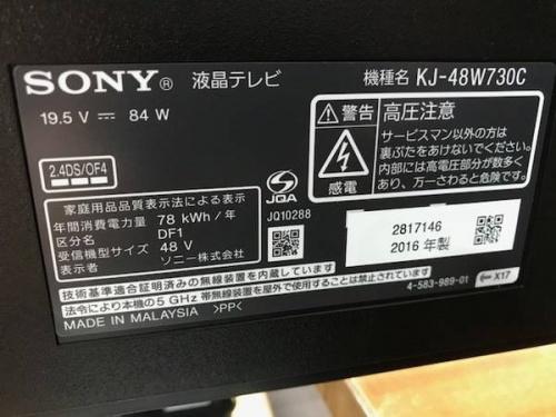 大型テレビのSONY