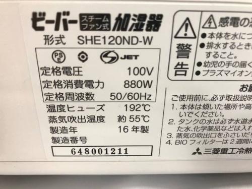 スチーム式加湿器のMITSUBISHI