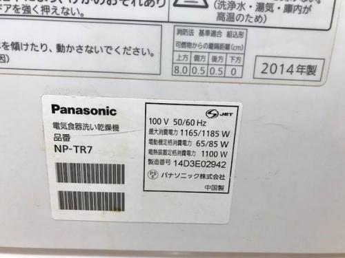 Panasonicの中央林間家電