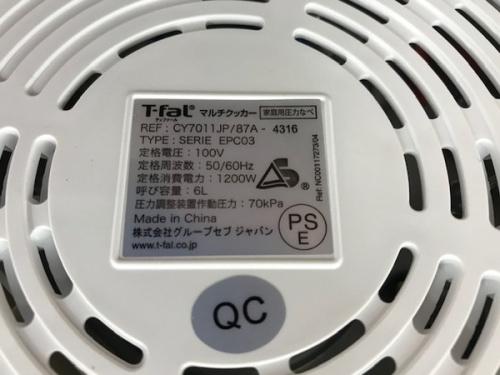 T-FALの中央林間家電